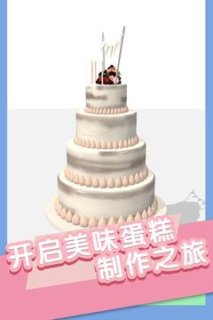 我做蛋糕贼6截图
