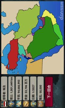 中东帝国2027截图