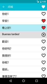 西班牙语截图
