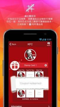 Storellet HK Loyalty App截图