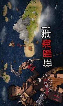 海上漂流:木筏求生截图