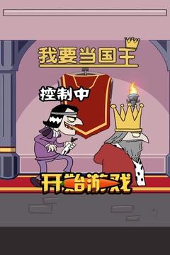 我要当国王中文版截图