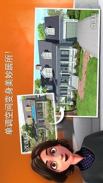 家居设计:改造王截图