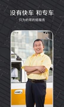 嘀嗒出租司机截图