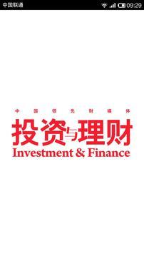 投资与理财截图