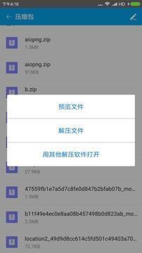 ZArchiver 解压缩工具截图