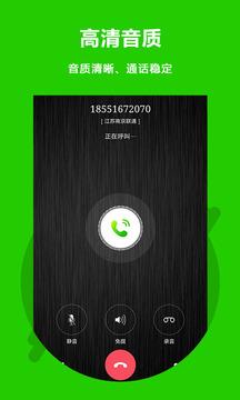 北瓜网络电话截图
