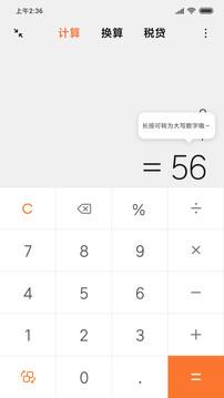小米计算器截图
