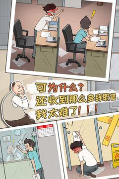 中国式老板截图