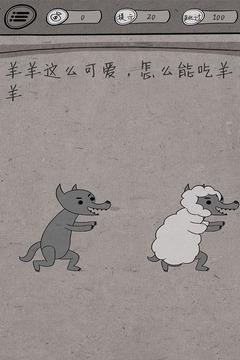 中国式脑洞截图