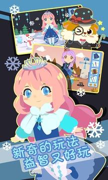 装扮小公主换装游戏截图