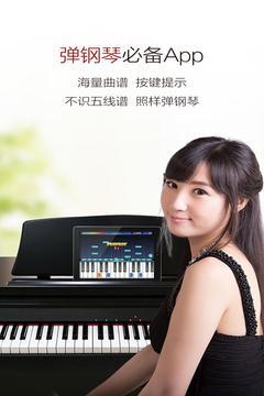 钢琴谱大全截图