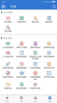 上海人社截图