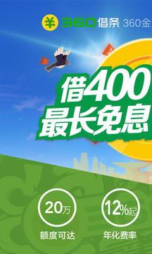 360借条截图