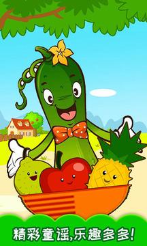 宝宝蔬菜水果认知截图