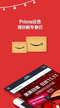亚马逊购物截图