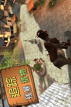 模拟山羊MMO-手游版截图