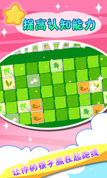 儿童宝宝认蔬菜截图