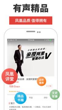 凤凰FM截图