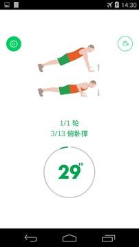 7分钟的锻炼截图