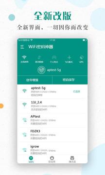WiFi密码神器截图