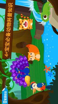 森林动物截图