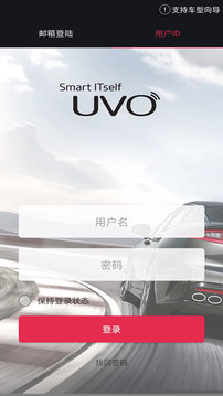UVO Smart截图