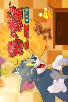 貓和老鼠截圖