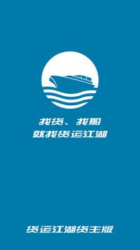 货运江湖船运货主版截图