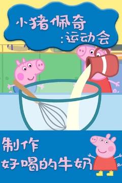 小猪佩奇:运动会截图