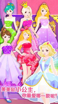 化妆小公主截图
