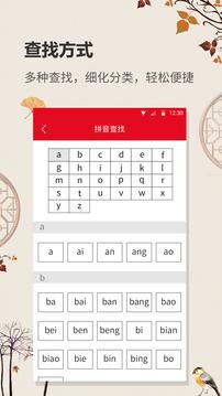 中华字典截图