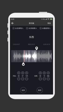 MP3剪辑器截图