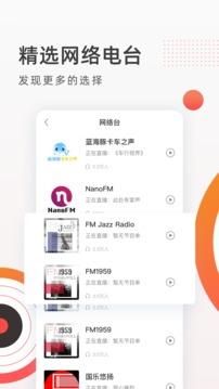 FM收音机广播截图