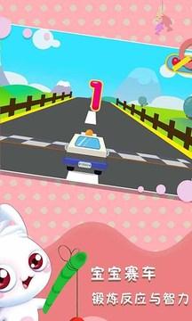 宝宝游戏儿童赛车截图