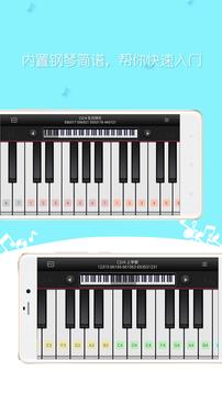 简谱钢琴:模拟钢琴截图