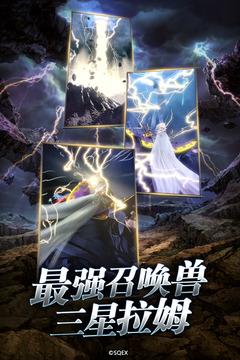 最終幻想:勇氣啟示錄截圖