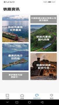 铁路旅游截图
