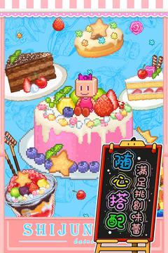 創意蛋糕店截圖