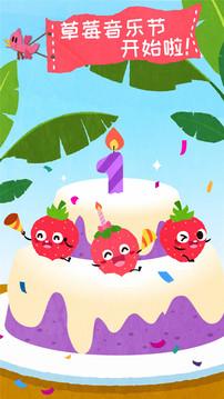 宝宝爱水果蔬菜截图