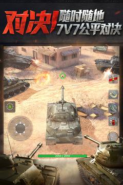 坦克世界闪击战截图