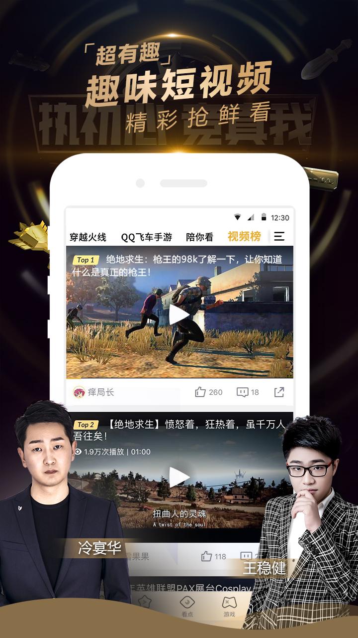 企鹅电竞直播app下载安装 企鹅电竞app最新版下... _安粉丝手游网