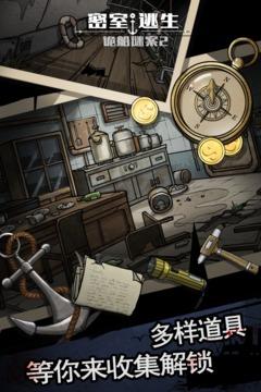 密室逃生之詭船謎案2截圖