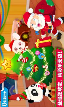 欢乐圣诞截图