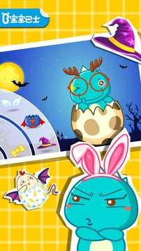 宝宝画彩蛋截图