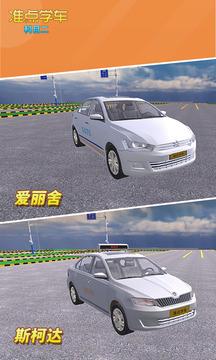 准点学车科目二驾考驾照驾校模拟截图