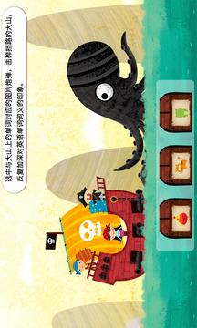 阳阳海盗英语截图