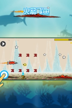 火箭飞鱼截图