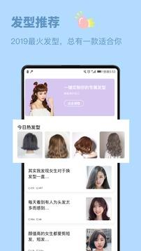 发型设计与脸型搭配截图