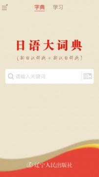 日语大词典截图